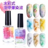 12色水彩式速乾指甲暈染液 暈染膠15ml
