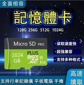 現貨 內存卡 記憶卡1TB高速手機內存卡1024GB行車記錄儀監控tf存儲SD儲存卡