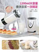 榨汁機家用水果小型全自動果蔬多功能料理攪拌豆漿機打炸果汁機 英雄聯盟