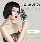 手機殼蘋果11手機殼玻璃殼個性創意pro情侶原創蘋果11promax男女款