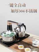 全自動上水壺電熱燒水壺家用抽水式自吸智能泡茶具器電磁爐燒茶器YXS『小宅妮時尚』