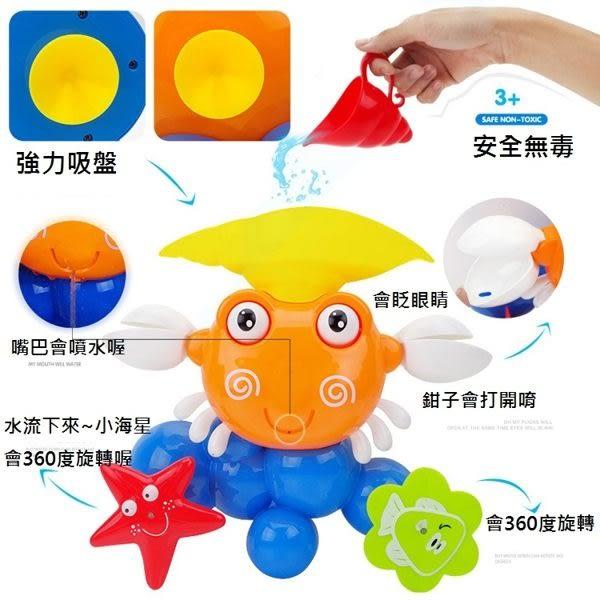 *粉粉寶貝玩具*螃蟹弟弟海洋家族洗澡玩具 玩具浴室玩具 噴水玩具 ~超有趣~寶寶洗澡好玩具