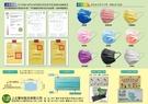 台灣製造 上好/上立生醫 成人口罩 平面口罩 50入/盒 一次性防護彩色口罩 橘色 黃色 紫色 現貨