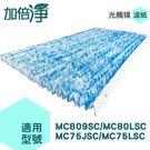【4片】加倍淨光觸媒濾網 適用大金DAIKIN  MC75JSC MC75LSC KAC998A4濾網 大金空氣清淨機濾網