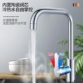 水龍頭 廚房冷熱全銅水龍頭單冷水洗菜盆洗碗池水槽可旋轉防濺家用