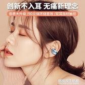 【久戴不痛】夏新真無線藍芽耳機小型2021年新款女士雙耳不入耳骨傳導掛 居家家生活館