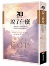 神說了什麼:「與神對話」25則核心訊息,改變你的生命與這個世界【城邦讀書花園】