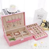 首飾盒公主歐式韓國木質帶鎖耳環收納盒雙層簡約飾品戒指盒耳釘盒 QG5332『樂愛居家館』