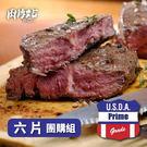 【六片團購組】美國Prime等級牛肉原肉鮮切的新鮮滋味選自牛隻上肩胛肉肉質緊實帶有嚼勁