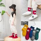 五星兒童短襪不挑色1雙入 現貨 星星 五角星 童襪 棉襪 女童襪 男童襪 米荻創意精品館