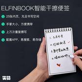 可干擦重復書寫記事本Elfinbook2.0送學生寫活頁創意便條便簽【潮男街】