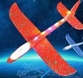 飛機模型 手拋飛機玩具發光戶外滑行飛機兒童回旋投擲滑翔泡沫飛機模型【快速出貨八折搶購】