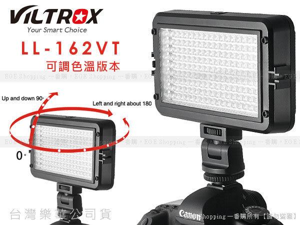EGE 一番購 】VILTROX 唯卓 LL-162VT 可調亮度LED攝影燈 附AC供應器,可調色溫版【公司貨】
