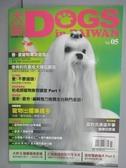 【書寶二手書T5/寵物_PER】Dogs in Taiwan犬誌_05期_俊俏約克夏成犬頭花綁法等