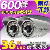 【雙十下殺,兩件組只要1299】監視器 高解析600條 36LED 夜視攝影機 金屬外殼 贈變壓器 支架