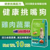 LCB藍帶廚坊-WELLNESS狗糧 - 健康挑嘴 - 雞肉蔬果配方10KG