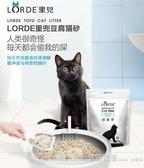 里兜豆腐貓砂除臭無塵大袋豆腐砂水晶玉米鬆木貓沙6L沖廁所 艾莎