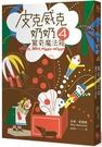 皮克威克奶奶4驚奇魔法箱【城邦讀書花園】
