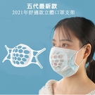【100入】五代進階款SH06超舒適透氣立體3D口罩支架