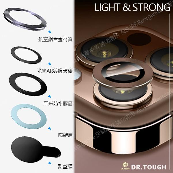DR.TOUGH 硬博士 for iPhone 12 Pro 6.1吋 / 12 Pro Max 6.7吋 航空鋁鏡頭保護貼- 此為三顆鏡頭 請選型號顏色