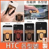 HTC U20 5G U19e U12+ life Desire21 pro 19s 19+ 12s U11+ 木紋支架插卡 透明軟殼 手機殼 保護殼
