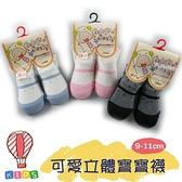 【台灣製】鞋子立體寶寶棉襪子 新生兒/初生/寶寶/嬰兒/童襪 0-2歲 9-11公分/cm【芽比精品】491