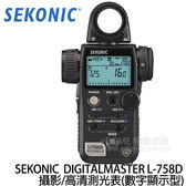 SEKONIC L-758D 攝影 / 高清測光表 數字顯示型 (24期0利率 免運 華曜/正成貿易公司貨) L-758 D