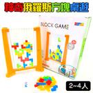 俄羅斯方塊 魔方Tetris 魔術方塊 積木方塊 2-4人 桌遊 益智拼圖 對戰魔方 互動【塔克】