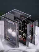 秒殺飾品收納盒耳環盒子透明耳釘首飾塑膠整理收納盒防塵掛飾品展示架家用聖誕交換禮物