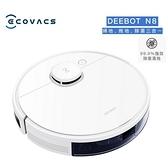 【ECOVACS 科沃斯】DEEBOT N8 除菌高吸力掃拖機器人(掃/高吸力/除菌濕拖)