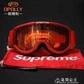 滑雪鏡-新款Cariboo OTG柱面滑雪鏡 雙層防霧戶外防風滑雪眼鏡登山護目鏡 花間公主