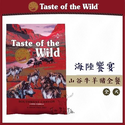 Taste of the Wild海陸饗宴[山谷牛羊豬全餐全犬糧,2kg,美國製]