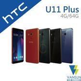 登錄送64G記憶卡【贈LED隨身燈+立架】HTC U11 Plus 4G / 64G 6吋 智慧旗艦手機【葳訊數位生活館】