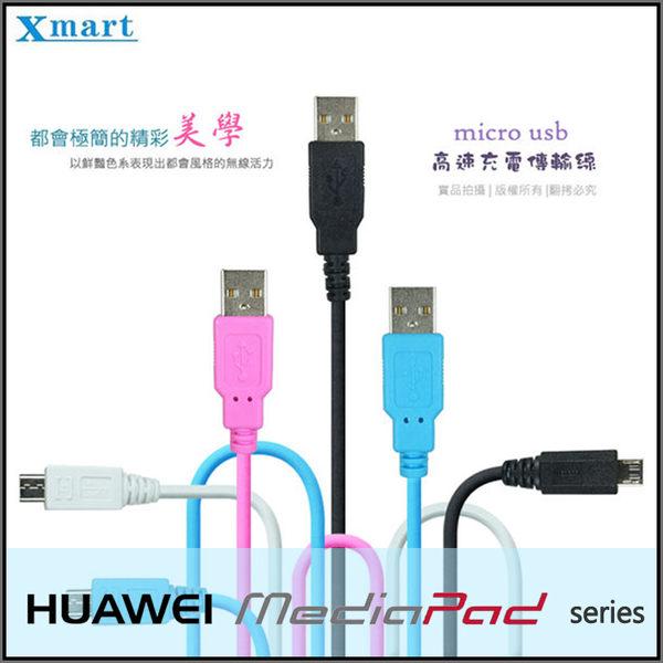 ☆Xmart Micro USB 2M/200cm 傳輸線/高速充電/華為 HUAWEI MediaPad/T1/MediaPad X1/MediaPad X2/MediaPad M1/MediaPa..