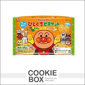 日本 FUJIYA 不二家  麵包超人 一口 蔬菜 綜合包 135g 蔬菜餅 餅乾 *餅乾盒子*