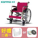 【康揚】冬夏兩用輪椅KM-1505 ~ 超值好禮2選1