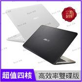 華碩 ASUS X441NA 黑/白 240G SSD+500G 飆速雙碟版【N4200/14吋/四核心/USB3.0/Win10/Buy3c奇展】X441 X441N