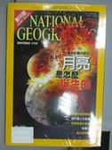 【書寶二手書T3/雜誌期刊_QCT】國家地理雜誌_142&148期_共2本合售_月亮是怎麼誕生的等