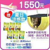 *King Wang*買就送夏日涼感吊床【48包隨機】澳洲Select《你的貓Yourcat餐包-魚肉/鮮肉系列》100g