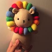 手工diy獅子公仔材料包 手工制作布偶娃娃手工布藝玩偶diy材料包【店慶滿月好康八五折】