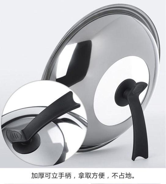 不銹鋼鍋蓋鋼化玻璃炒鍋蓋通用可立視加厚30/32/34/36cm家用鍋蓋 igo 艾家生活
