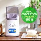 【配件王】現貨 日本 HIRO COPORATION HG-Y260 DIY優格製造機 優格機 奶酪 酸奶 手工甜點