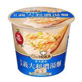 荷卡廚坊義大利濃湯麵巧達海鮮風味(47g/杯)*3杯