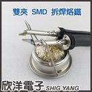 【100-120V】雙夾式 SMD 拆焊...