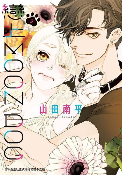 戀上MOON DOG(2)
