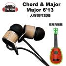 [贈烏克麗麗] Chord & Major 6'13 Ballad 人聲 流行樂 民謠 鄉村 阿卡貝拉 入耳式 耳機 公司貨