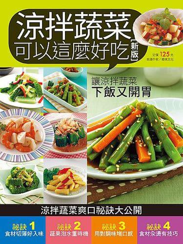 涼拌蔬菜可以這麼好吃(新版)