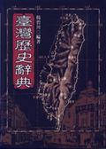 (二手書)台灣歷史辭典