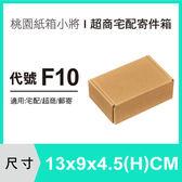披薩盒【 13X9X4.5 CM】【700入】小紙箱 紙盒 超商紙箱 掀蓋紙箱