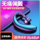 藍芽耳機 無線藍芽耳機超長續航男女款待機運動入耳掛耳式開車專用跑步適用 快速出貨